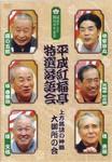 大御所の会.jpg