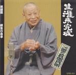 CD『生涯未完成』.jpg